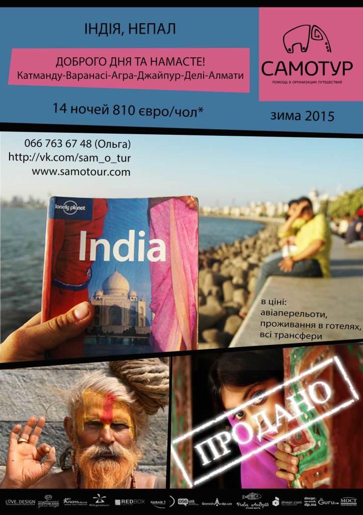 Разведка САМОТУРа по Непалу и Индии!