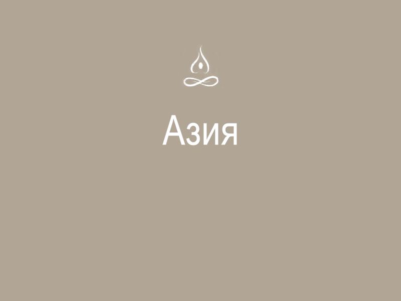 kontinent-aziya