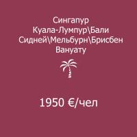 Мини КРУГОСВЕТКА №1