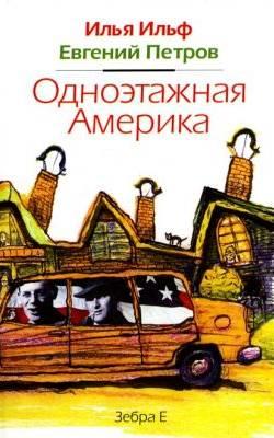 1317667582_ilya-ilf-evgeniy-petrov-odnoetazhnaya-amerika11111111111