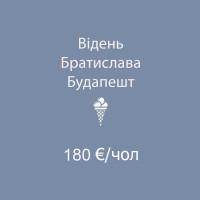 ЄВРОТРІП-TRIP-TRIP