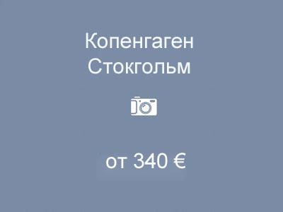 kopenstokg-1